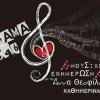 Μουσική Ενημέρωση με την Άννα Θεοφίλου