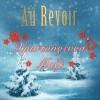 Au Revoir – Χριστούγεννα Μαζί!!!  Έρχεται ….