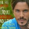 Ο Νίκος Οικονομόπουλος για πρώτη φορά στις Σέρρες!!!