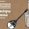 Νέο τραγούδι Νίκος Πλατύραχος & Γιώργος Νταλάρας – Θα το κάψω ή θα καώ