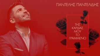 Νέο κλιπ Παντελής Παντελίδης «Της Καρδιάς μου το Γραμμένο» Δες το φινάλε μιας απαγορευμένης αγάπης!