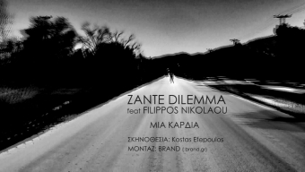 Zante Dilemma feat Φίλιππος Νικολάου Μια καρδιά