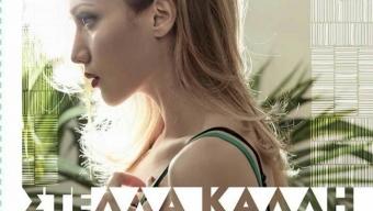 'ΟΛΑ ΜΟΥ ΤΑ Σ'ΑΓΑΠΩ' Το πρώτο άλμπουμ-αποκάλυψη της Στέλλας Καλλή έρχεται στις 16/3!