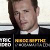 """""""Φοβάμαι για σένα"""" Νέο single και video clip για τον Νίκο Βέρτη"""
