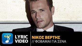 'Φοβάμαι για σένα' Νέο single και video clip για τον Νίκο Βέρτη