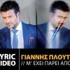 Νέο hit single για τον Γιάννη Πλούταρχο!