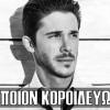 Νίκος Οικονομόπουλος – Ποιον Κοροϊδεύω Δείτε το κλιπ!