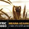 Μελίνα Ασλανίδου – Μες Στο Σπίτι Δε Μένει Κανείς||ΝΕΟ ΤΡΑΓΟΥΔΙ