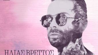 Ηλίας Βρεττός – Μια Ιστορία |New Ballad Love Version