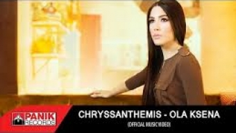 Chryssanthemis – Όλα Ξένα | Ola Ksena Official Music Video