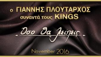 Ο ΓΙΑΝΝΗΣ ΠΛΟΥΤΑΡΧΟΣ ΣΥΝΑΝΤΑ ΤΟΥΣ KINGS!!