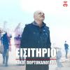 Νέο single//Νίκος Πορτοκάλογλου – ΕΙΣΙΤΗΡΙΟ