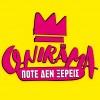 ONIRAMA – ΠΟΤΕ ΔΕΝ ΞΕΡΕΙΣ – ΝΕΟ SINGLE