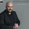 Λευτέρης Κιντάντος«Θέλει η αγάπη τρέλα»νέο single