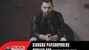 Γιώργος Παπαδόπουλος – Μπράβο Σου