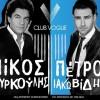 Ο Νίκος Κουρκούλης και ο  Πέτρος Ιακωβίδης στο Vogue Club.