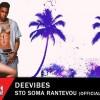 Οι  Deevibes δίνουν «στο σώμα ραντεβού»