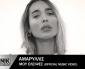 Αμαρυλλίς –  «Μου Έλειψες»