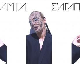 ΤΑΜΤΑ—-ΣΑΓΑΠΩ