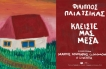 Φίλιππος Πλιάτσικας – Κλείστε μας μέσα feat Μάρκος Κούμαρης (Locomondo) & Livertia