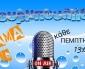 """""""Μπουρμπουλήθρες"""" Νέα εκπομπή στο Ακρόαμα 946!"""