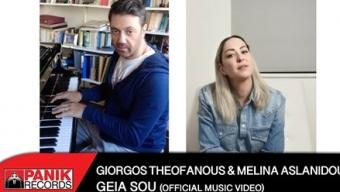 Ο Γιώργος Θεοφάνους και η Μελίνα Ασλανίδου παρουσιάζουν το «Γειά Σου»
