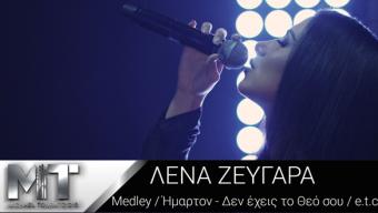 Λένα Ζευγαρά: Τα νέα της τραγούδια ξεπέρασαν το 1 εκατομμύριο YouTube views σε 1 εβδομάδα!