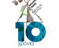 10 ΧΡΟΝΙΑ ΕΡΑΣΙΤΕΧΝΙΚΗ ΣΚΗΝΗ ΔΗ.ΠΕ.ΘΕ. ΣΕΡΡΩΝ Ένα σεντούκι γεμάτο παραμύθια « 25+1 Παραμύθια»
