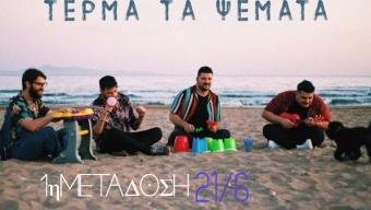 ΠΡΩΤΗ ΜΕΤΑΔΟΣΗ    ΑΚΡΟΑΜΑ 946 «Τέρμα Τα Ψέματα»!Οι Alcatrash παρουσιάζουν το νέο τους hit και το καλοκαίρι έχει τον ρυθμό τους!