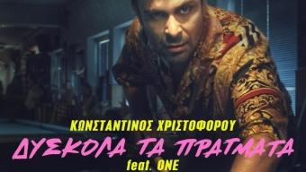 Το νέο τραγούδι του Κωνσταντίνου Χριστοφόρου με τους ONE αποκλειστικά στο ΑΚΡΟΑΜΑ 946!