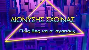 ΔΙΟΝΥΣΗΣ ΣΧΟΙΝΑΣ-ΝΕΟ ΤΡΑΓΟΥΔΙ