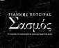 Γιάννης Κότσιρας – «Σασμός»  Το τραγούδι που ακούγεται στην τηλεοπτική επιτυχία του Alpha