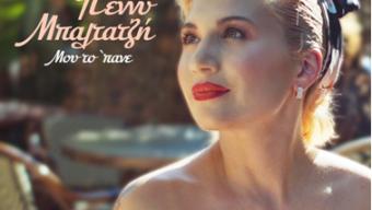 Πέννυ Μπαλτατζή – «Μου Το 'Πανε» Νέο Τραγούδι & Music Video