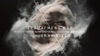 Άννα Βίσση – «Τρομαγμένο Μου» Ένα τραγούδι στη μνήμη του Ζακ Κωστόπουλου
