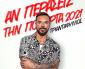 Νέα κυκλοφορία «Αν Περάσεις Την Πόρτα» 2021 από τον Τριαντάφυλλο!Στίχοι: Ανδρέας Βασιλείου – Μουσική: Τριαντάφυλλος